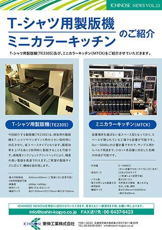 ICHINOSE NEWS vol.23
